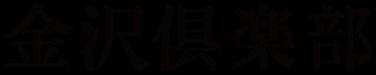 金沢倶楽部